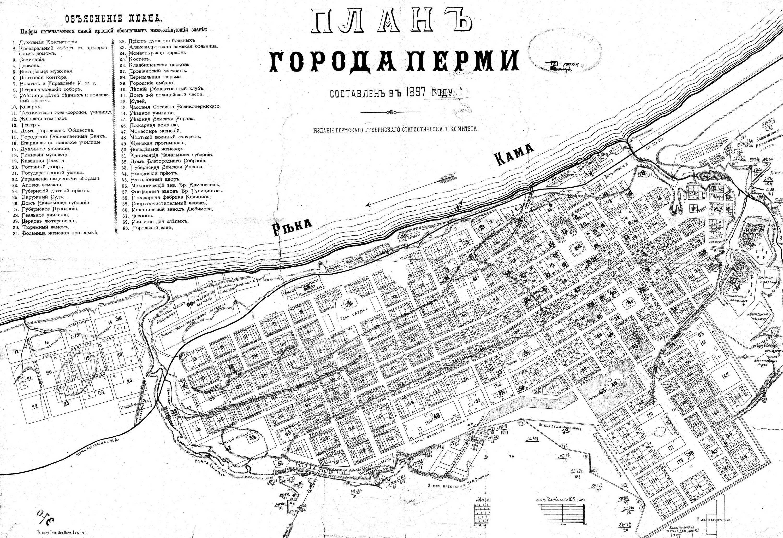 план губернского города перми 1908 все, что хотели