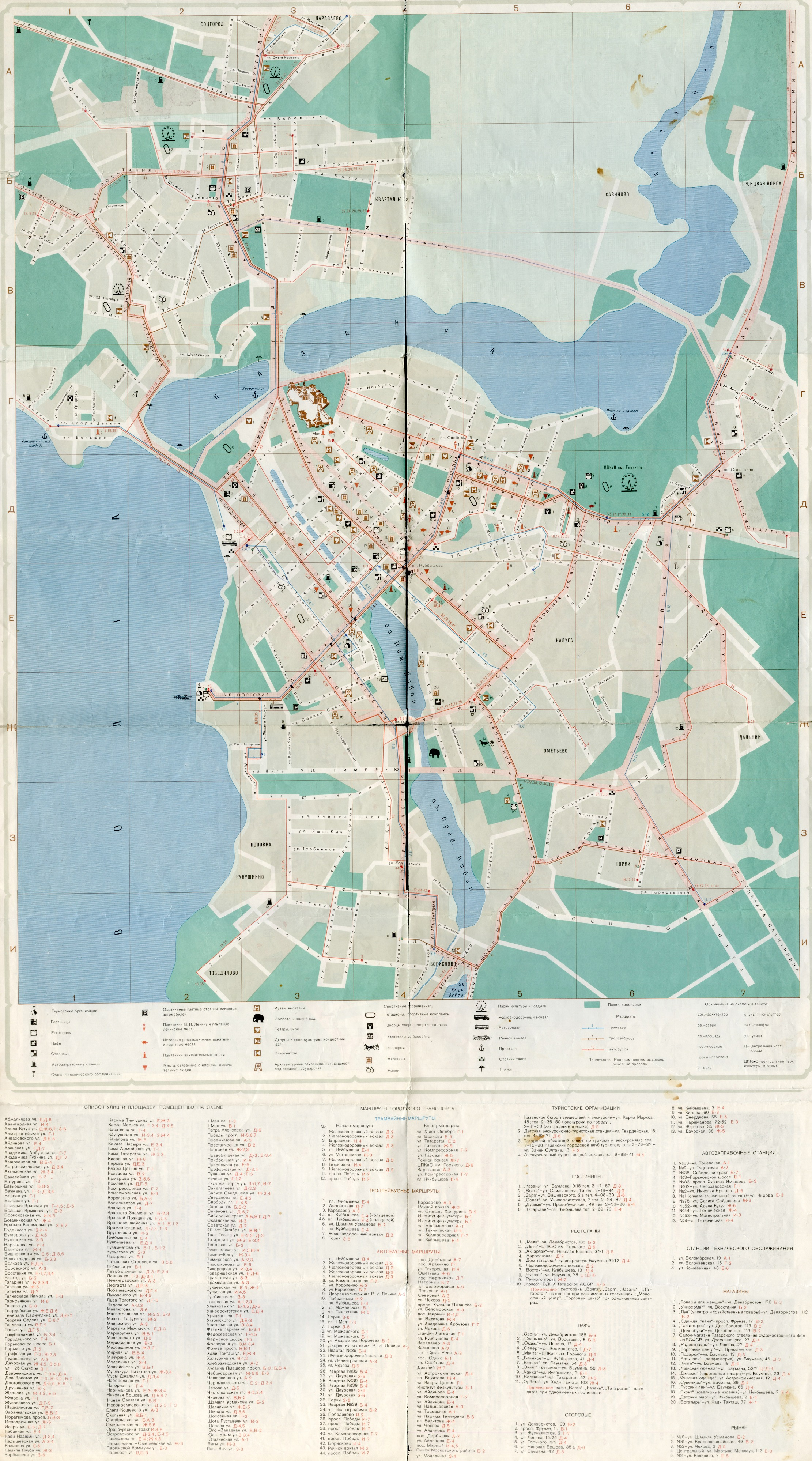 Раритетная карта Схема Казани 1978г. - весь город (уменьшена) .