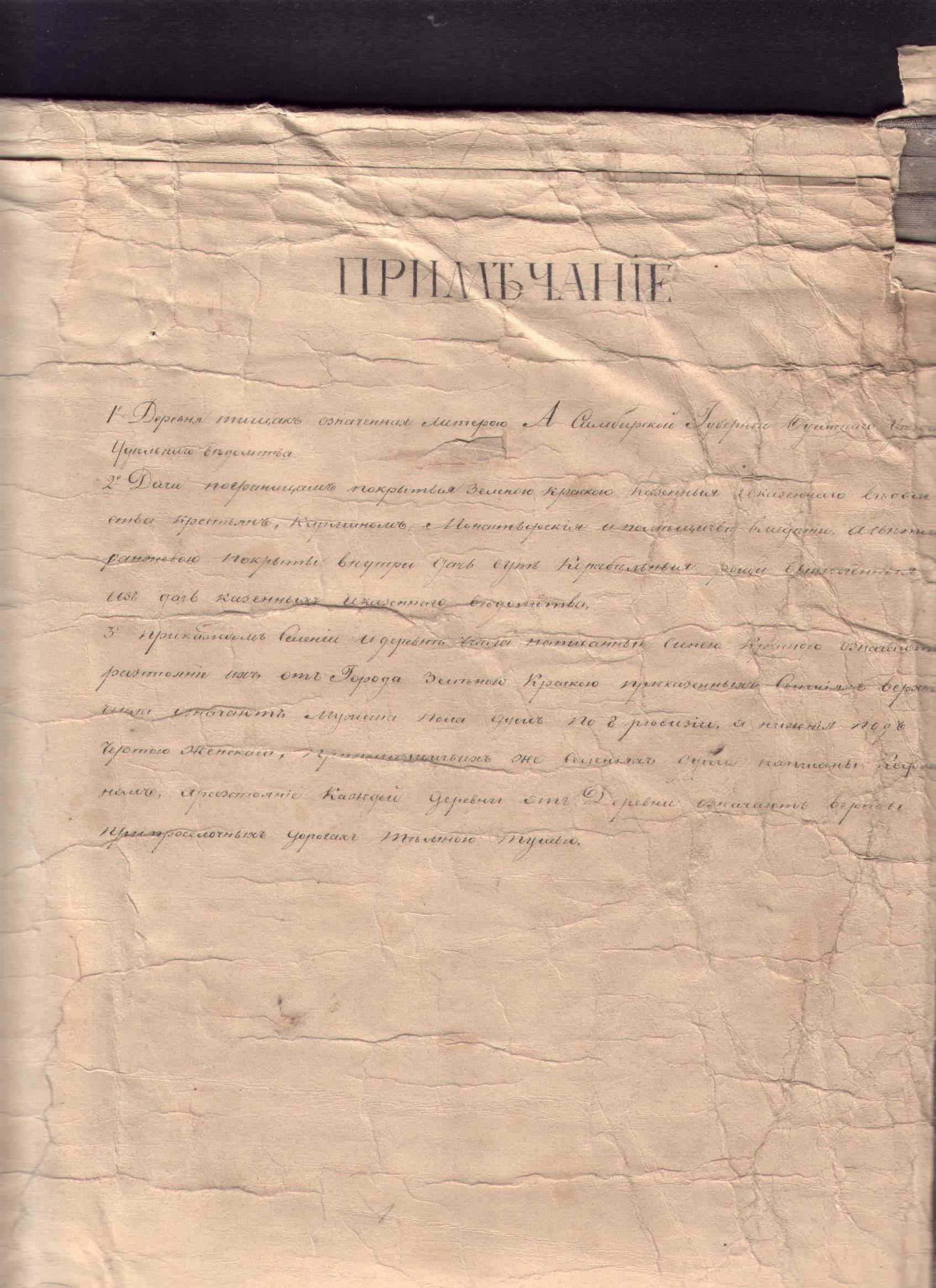 административно территориальная единица немцев поволжья